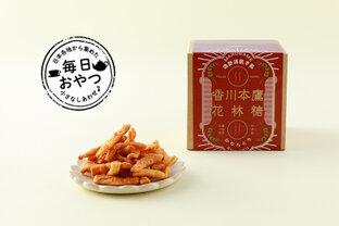 【毎日おやつ】ピリリとした辛みがクセになるサクサクのかりんとう 「香川本鷹花林糖」/香川県