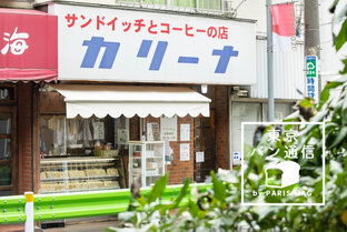 1日に作る数は24種・750個!上井草の老舗サンドイッチ専門店『カリーナ』|by PARISmag