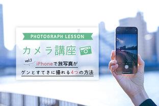 【カメラ講座Part1】iPhoneで旅写真がグンとすてきに撮れる4つの方法