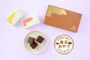 【毎日おやつ】カカオの持つ個性を食べ比べ「チョコレートサンドクッキー」/東京都