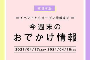 【西日本版】今週末のおでかけ情報♦︎4/17(土)〜4/18(日)