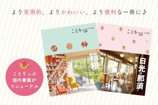 国内ガイドブックの日光・那須と箱根を大幅リニューアル♪
