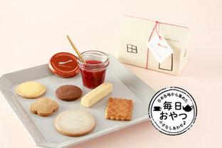 【毎日おやつ】手作りのジャムと焼き菓子のマリアージュ「サブレ・エ・コンフィチュール-1」/神奈川県
