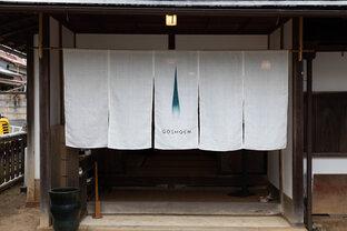 GOSHOEN