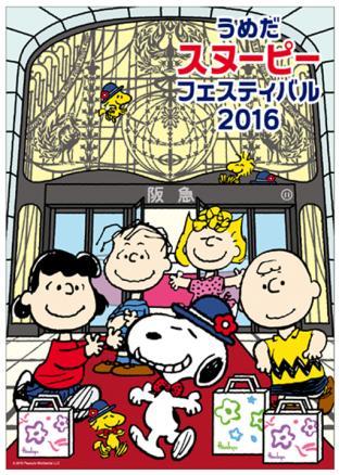 【イベント】大阪・梅田 「うめだスヌーピーフェスティバル2016」