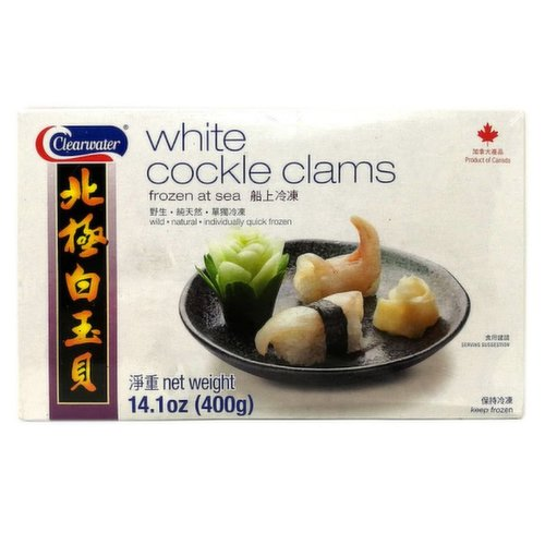 Frozen Whte Cockle Clams 400 gram package, low fat deep ocean shellfish