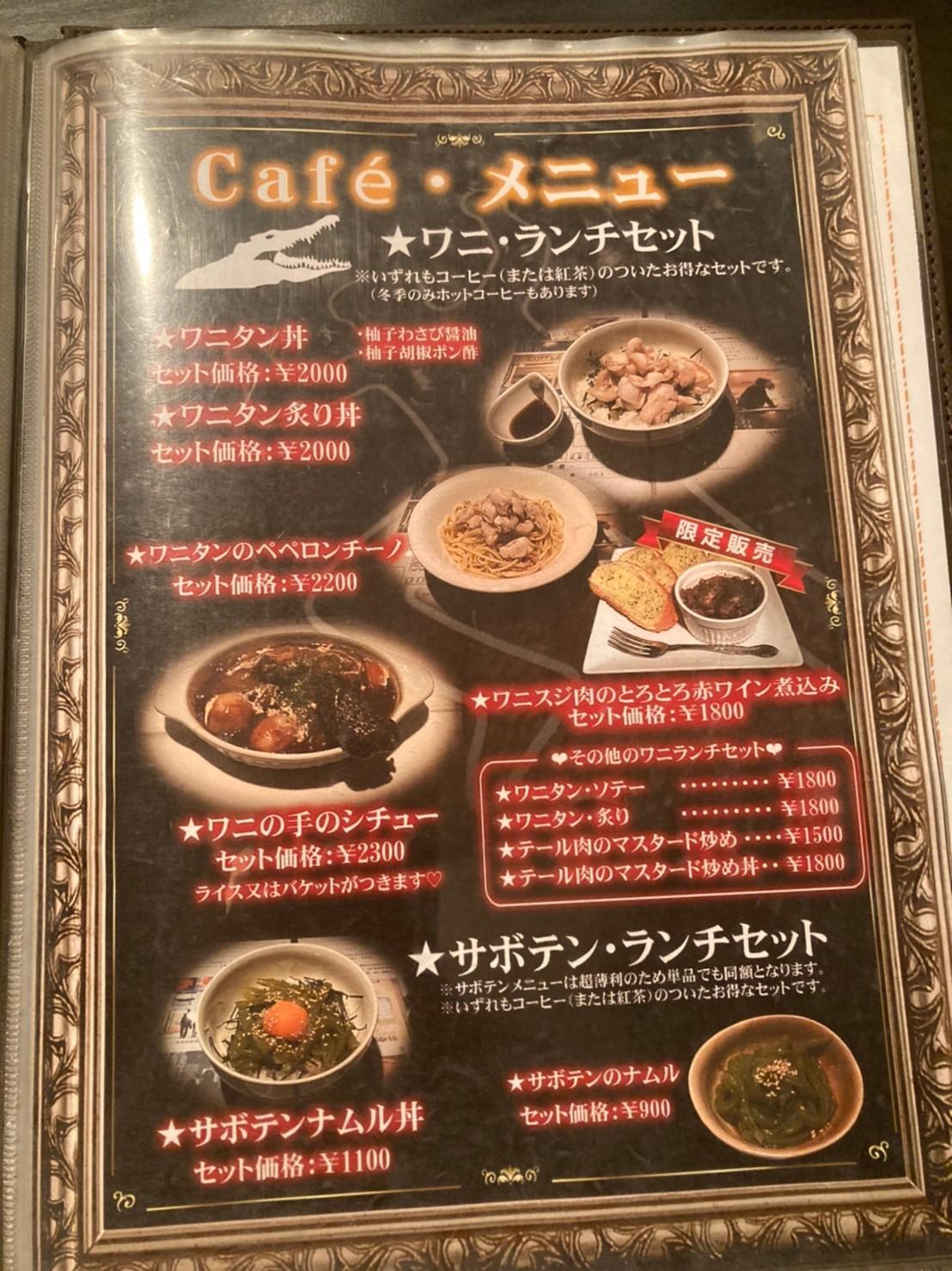 池袋の探偵カフェ プログレス(progress)のカフェタイムのメニュー①