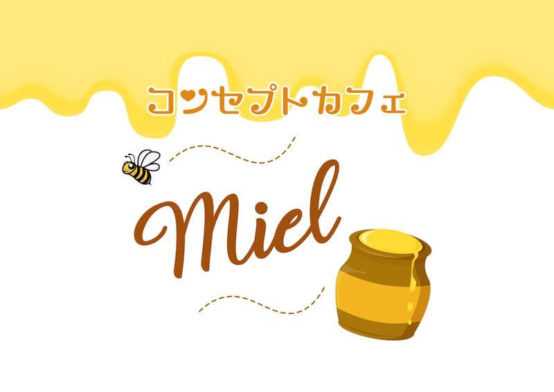 コンセプトカフェ mielの写真