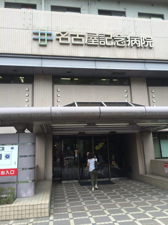 天白区 病院・クリニックランキングTOP7