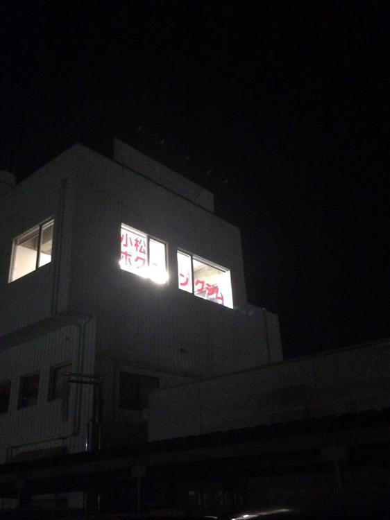 小松ボクシングジム - メイン写真: