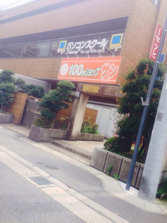 100円ショップ サン