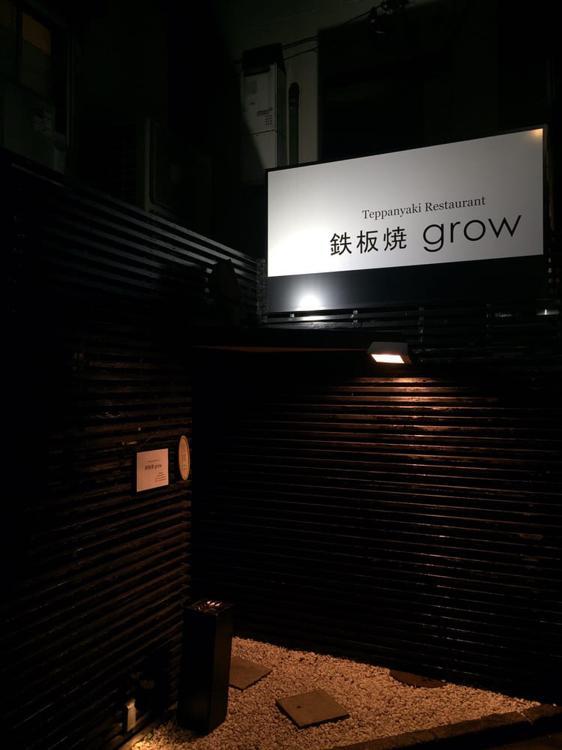 鉄板焼 grow 六本木店