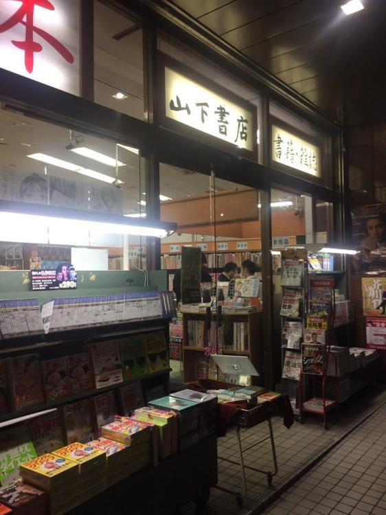 株式会社山下書店 半蔵門店