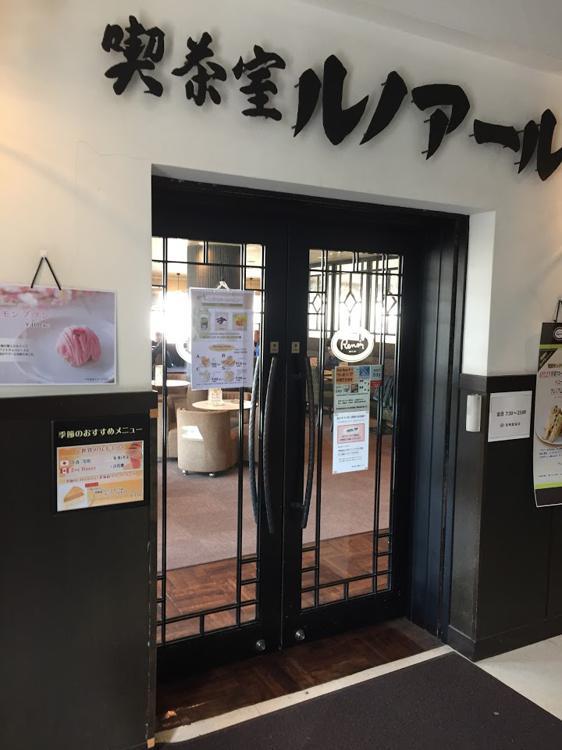 ルノアール巣鴨駅前店