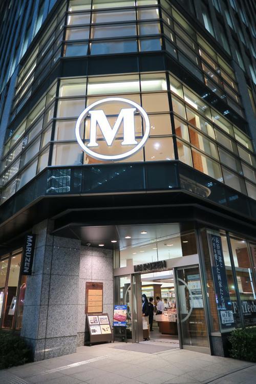 Maruzen (丸善 日本橋店) - メイン写真: