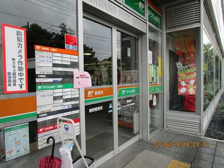 秦野郵便局 保険 - メイン写真: