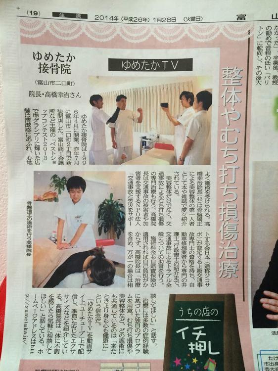 富山市 病院・クリニックランキングTOP10