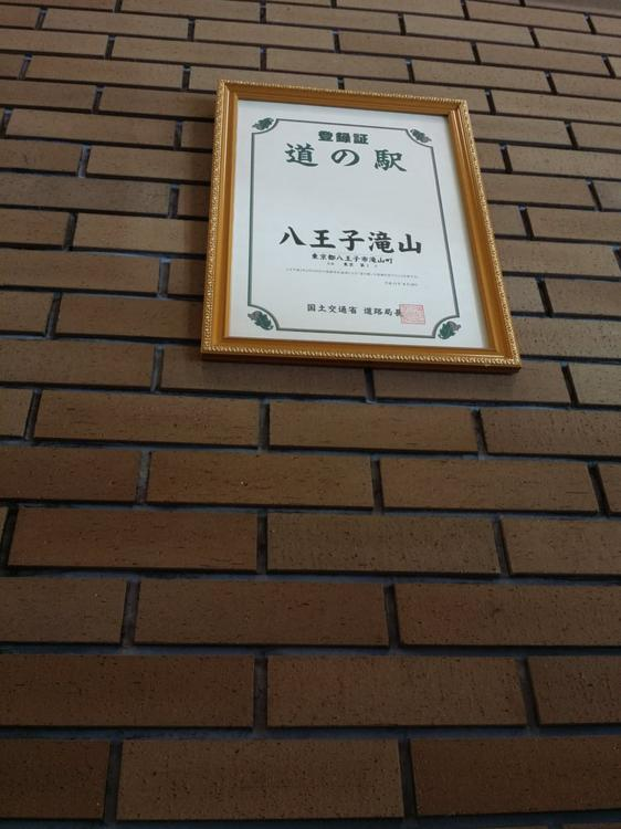 道の駅 八王子滝山 - メイン写真: