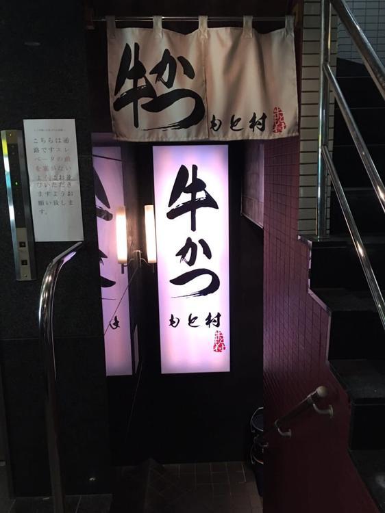 牛かつもと村 新橋店