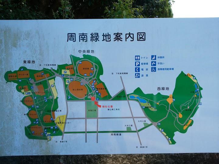 緑地 公園 周南