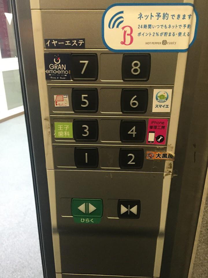 iPhone修理工房王子店