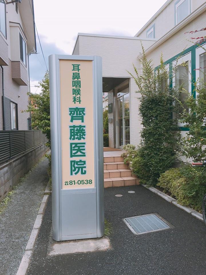 斉藤医院 - メイン写真: