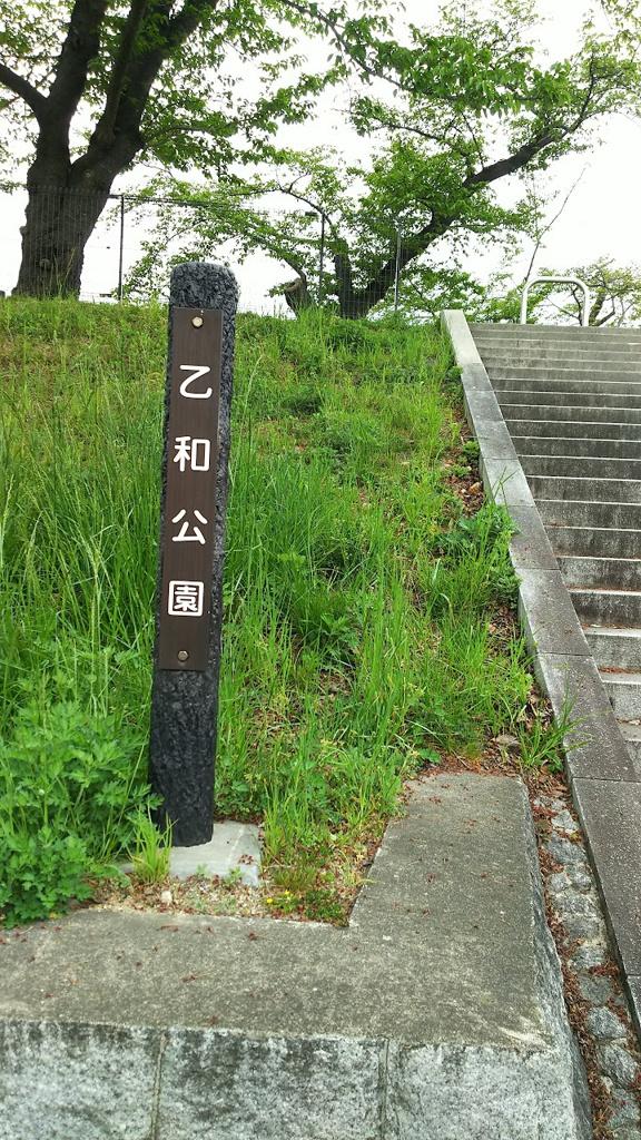 乙和公園 - メイン写真:
