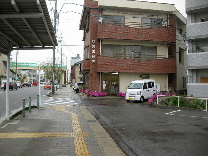 桜井米穀店