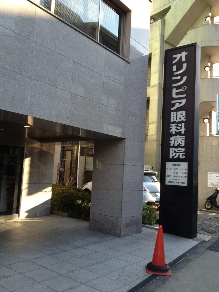 神宮前 病院・クリニックランキングTOP3