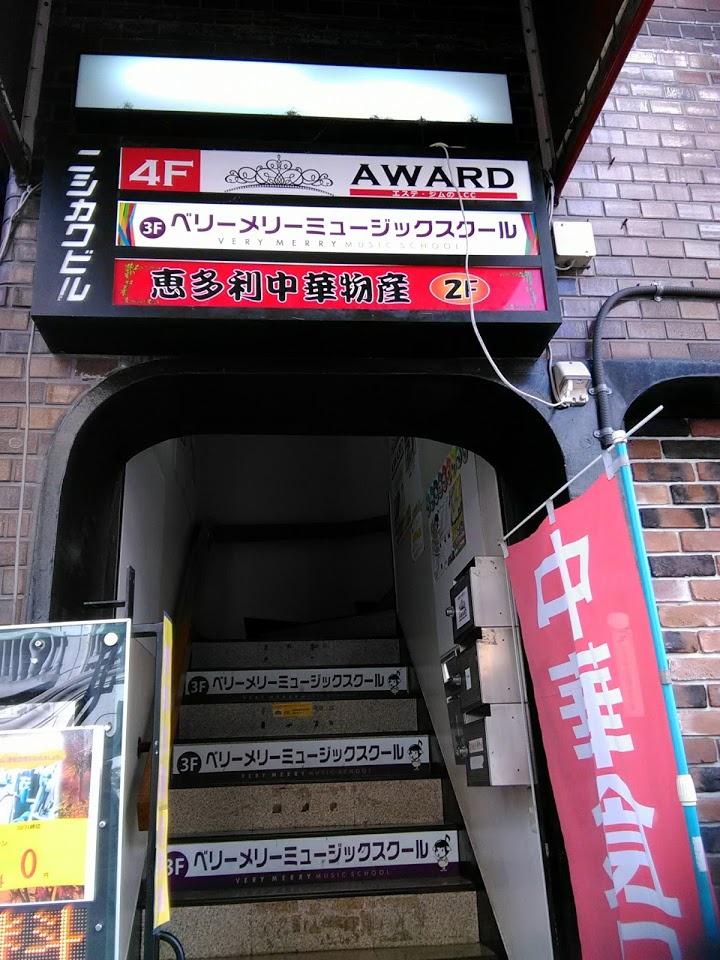 恵多利 中華物産 - メイン写真: