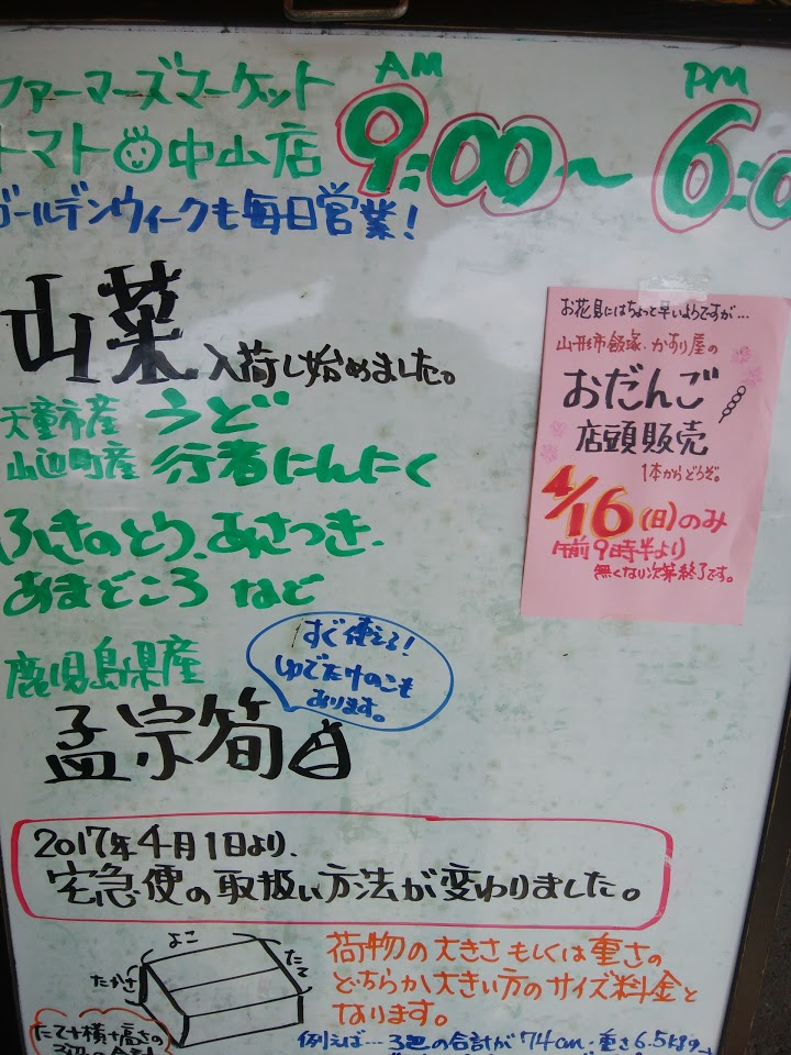 トマト中山店 - メイン写真: