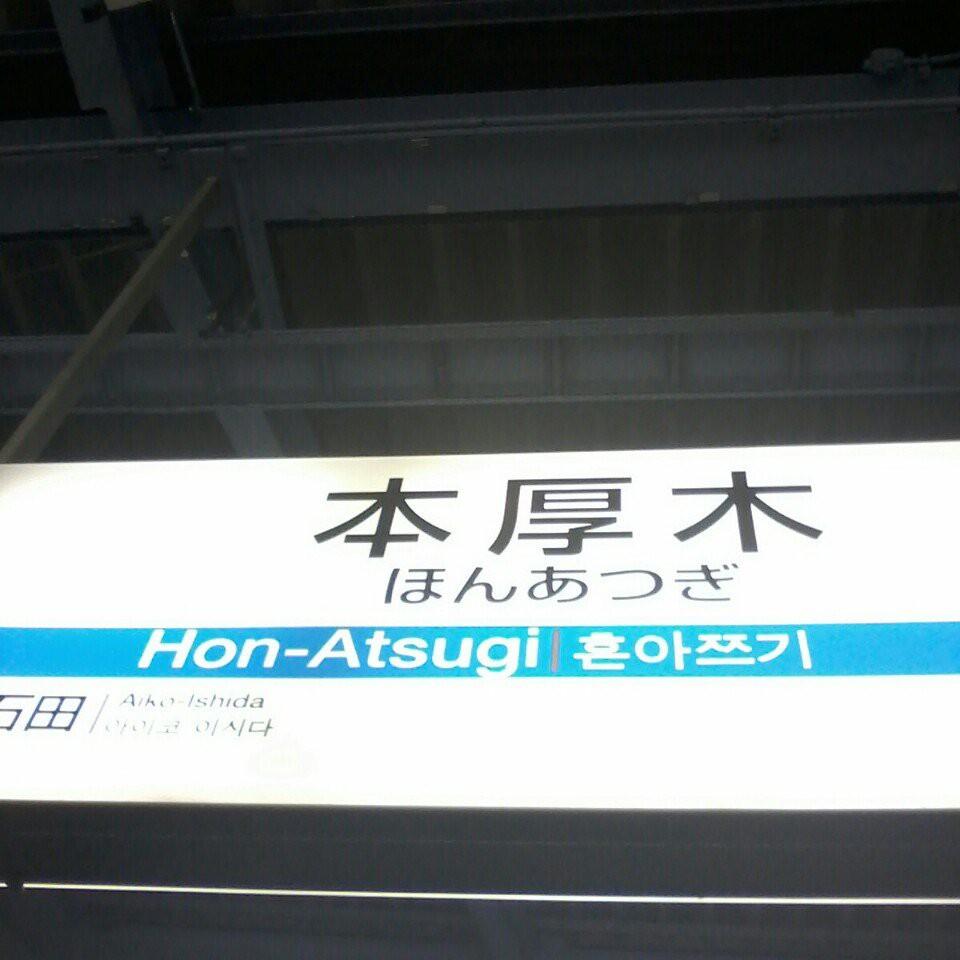 小田急本厚木駅 定期券・特急券発売窓口 - メイン写真: