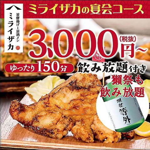 坐・和民 竹ノ塚東口駅前店 - メイン写真: