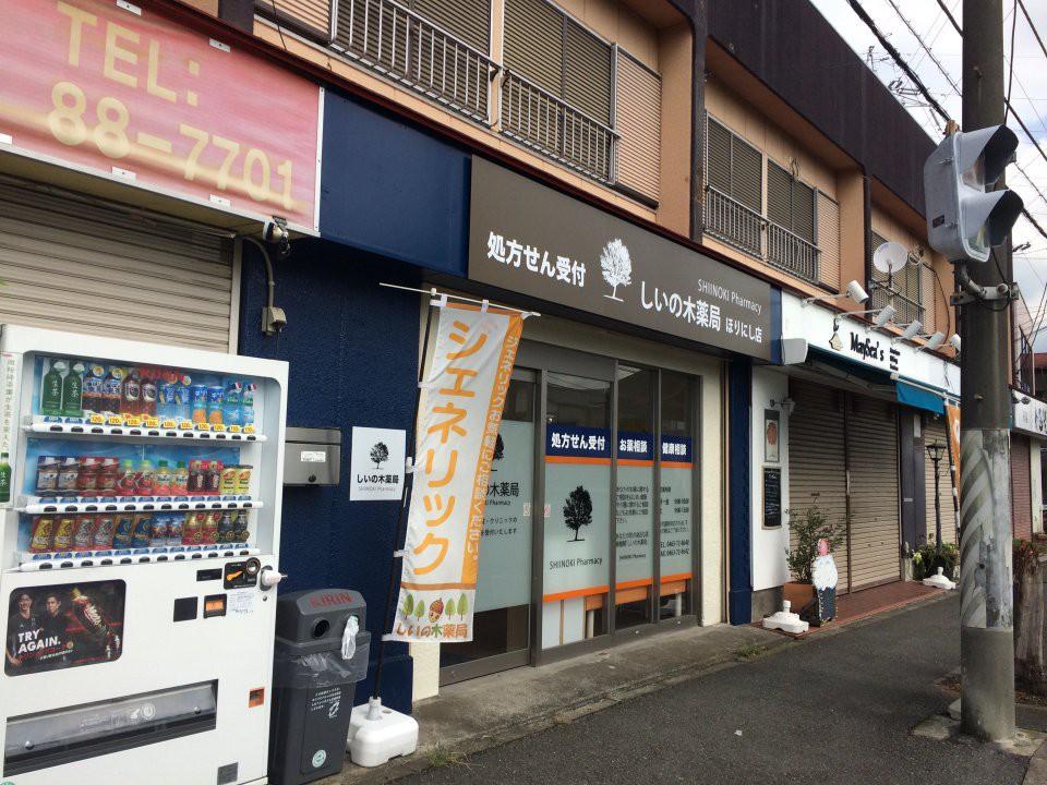 しいの木薬局 ほりにし店 - メイン写真: