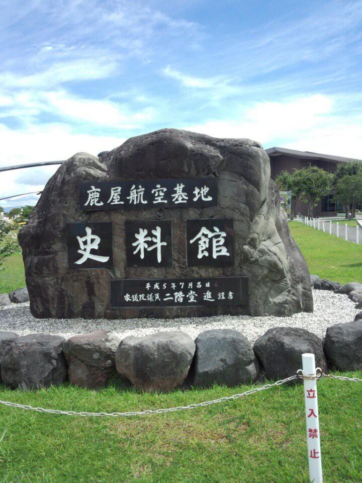 鹿屋航空基地史料館 - メイン写真: