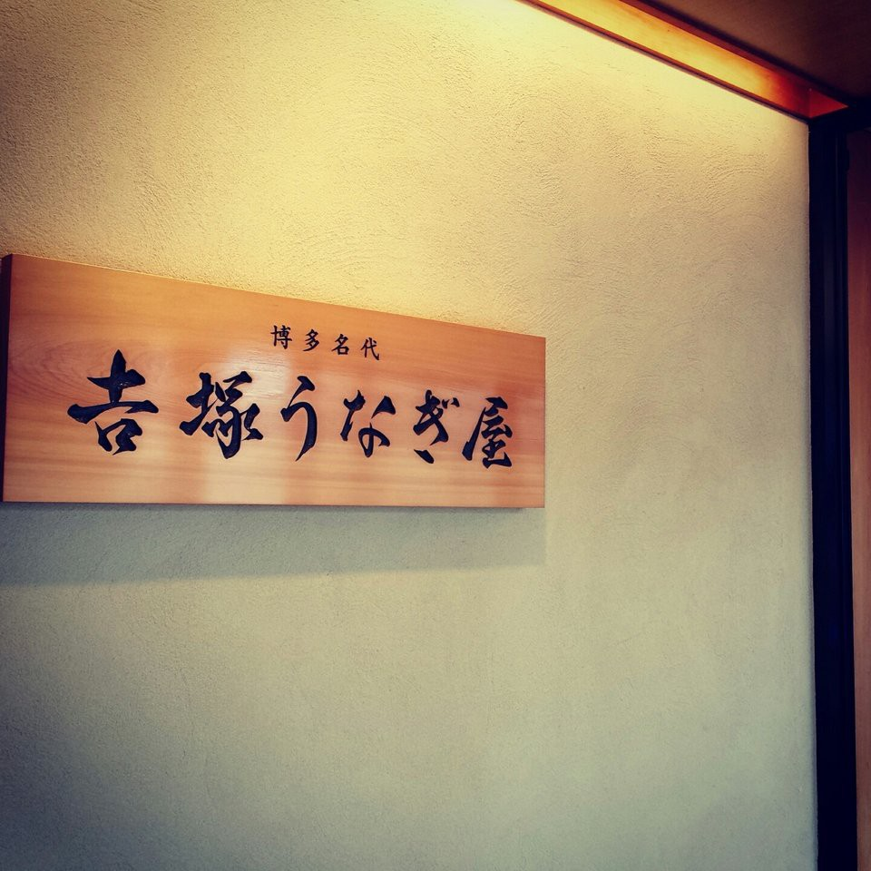 Yoshizuka Unagiya (吉塚うなぎ屋) - メイン写真: