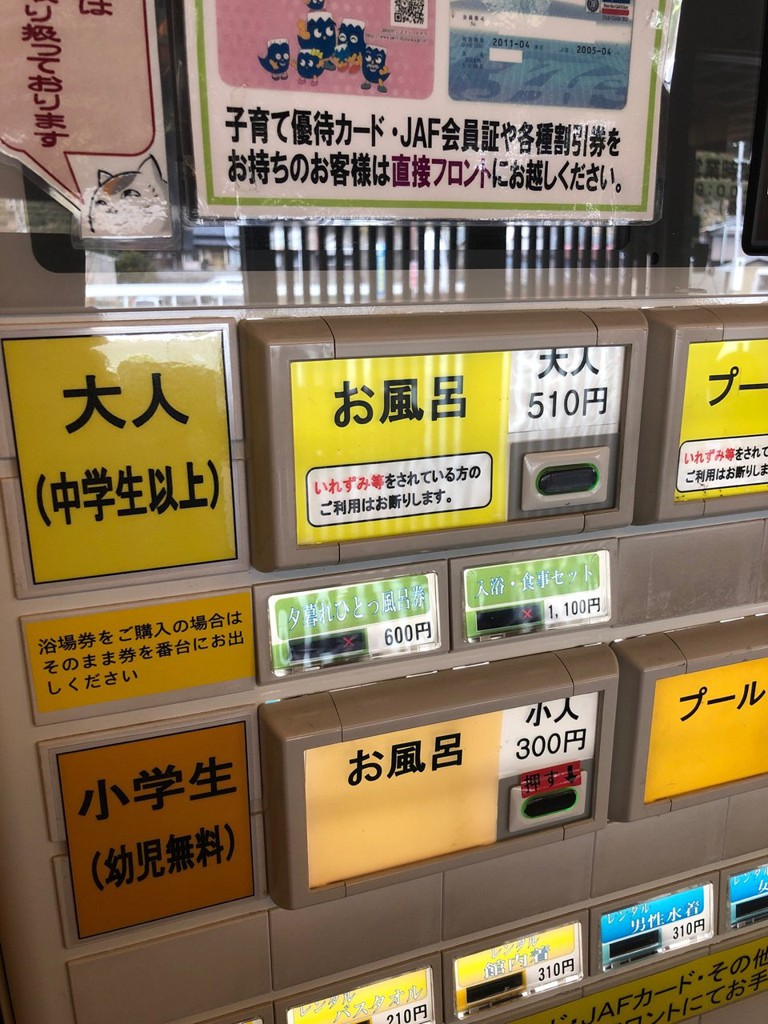 島田市 浴場ランキングTOP3