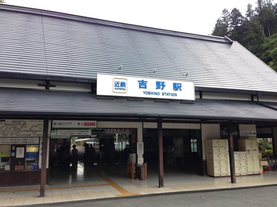 Yoshino Station (吉野駅) - メイン写真:
