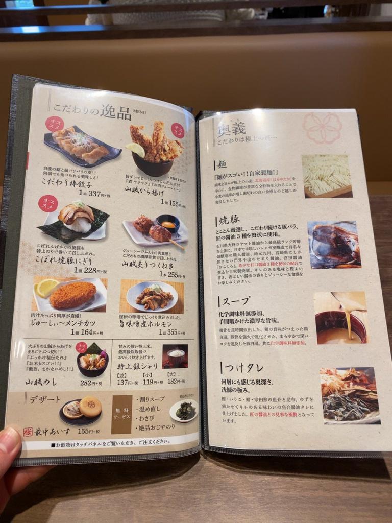 自家製麺 つけめん桜 福久店 - メイン写真: