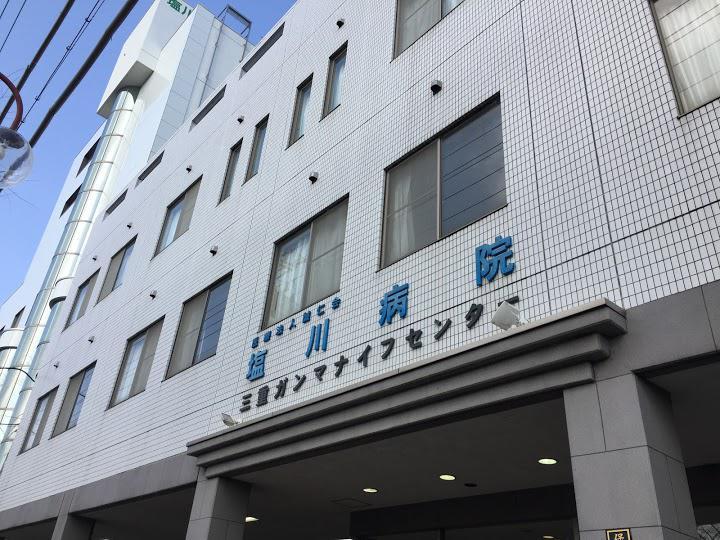 鈴鹿市 病院・クリニックランキングTOP9