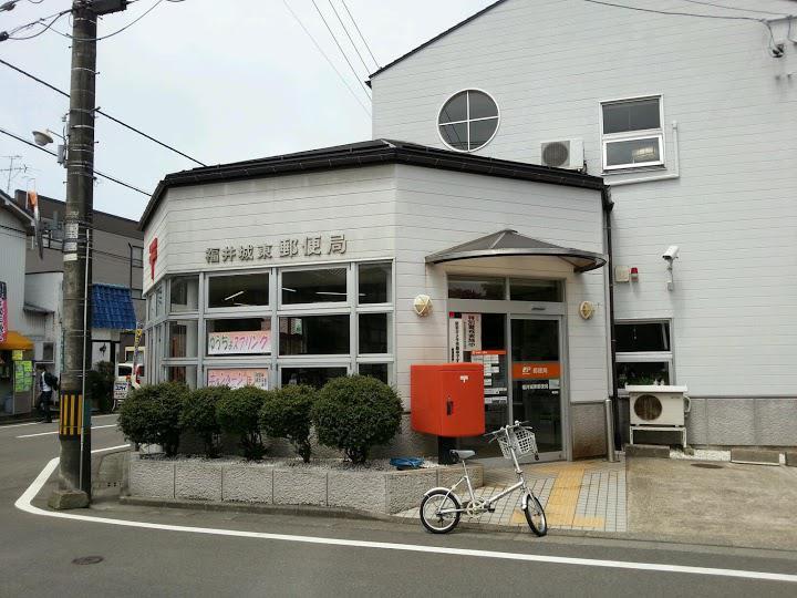 福井城東郵便局