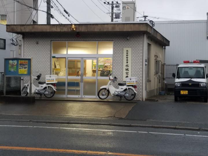 筑紫野警察署水城交番