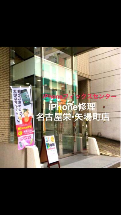 iphone修理&買取 IFC名古屋栄 矢場町店