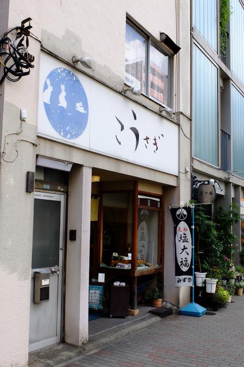 こうさぎ 和菓子店