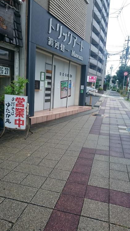 渡辺健一 トリックアート美術館