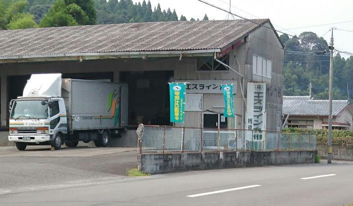 エスライン九州川辺営業所