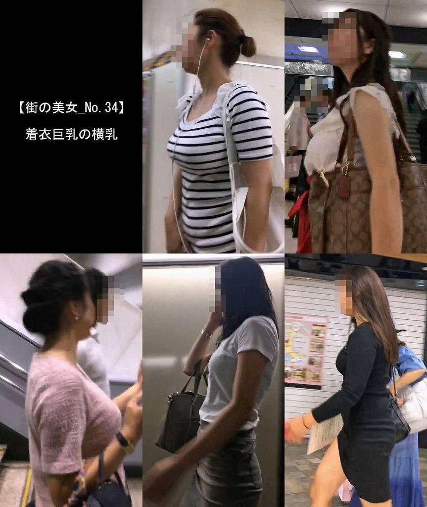 【街の美女_No.34】着衣巨乳の横乳