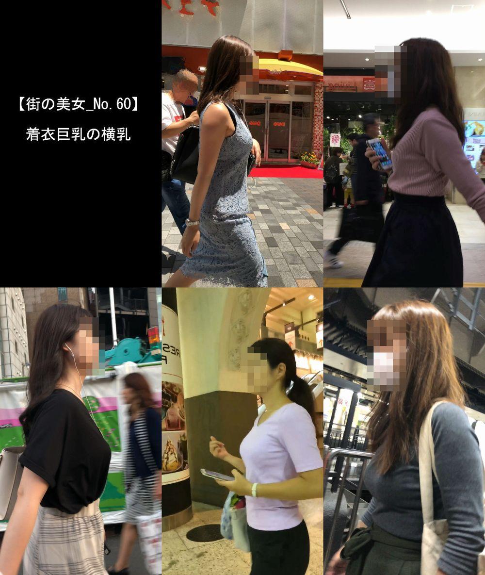 【街の美女_No.60】着衣巨乳の横乳