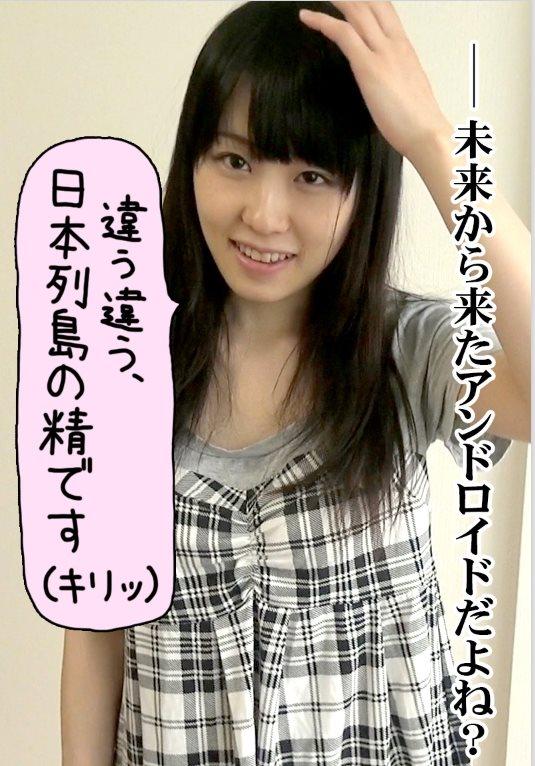■電子写真■「未来から来たアンドロイドだよね?」「違う違う、日本列島の…精です(キリッ)」「」