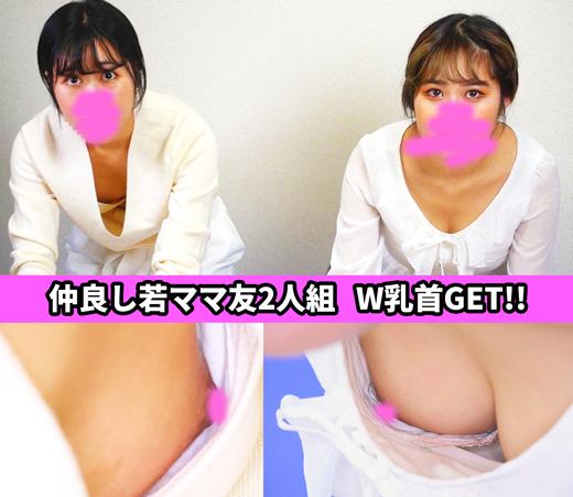 【仲良し2人組若ママの乳首ポロ!!】初登場4名!!■新米妊婦さんがおっぱいをモミモミされます■{#145}